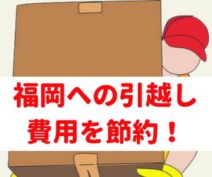 福岡県への引越し料金 見積り相場がこんなに手軽に調べられるなんて。