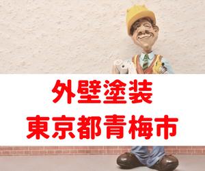 外壁塗装 東京都青梅市で安心の業者探しならココをおすすめする理由