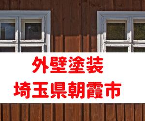 やっぱりあった!外壁塗装 埼玉県朝霞市で安心の業者を探せる無料サービス