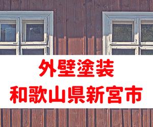 出会えて良かった!外壁塗装 和歌山県新宮市で安心の業者探し!