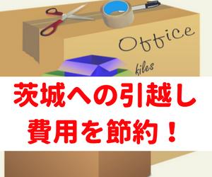 絶対知りたい!茨城県への引越し料金 見積相場の最安値はこんなに簡単にわかる。