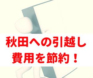 秋田県への引越し料金 見積りがいくらになるかの不安を吹っ飛ばす方法