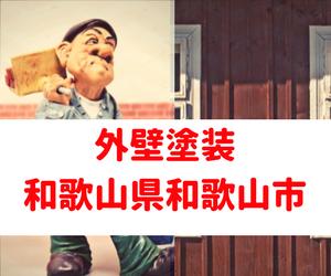 初心者の私が外壁塗装 和歌山県和歌山市で安心の業者探しをする際に役立ったサービス