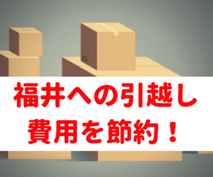どうして福井県への引越し料金を安くした?相場を比較する方法はこれだ