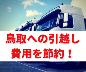 今だから言おう、鳥取県への引越し料金を安くする方法。相場を簡単チェック