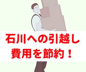 石川県への引越し料金 相場比較は忙しくてもできる!最安業者をしっかり選ぼう