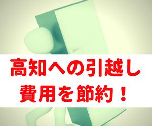 高知県への引越し料金 見積りで相場を一括比較!これは快適