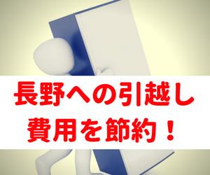 長野県への引越し料金 見積り相場をチェックし忘れたら大損です。