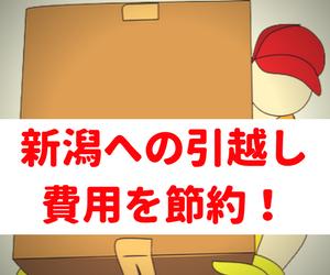 教えます!新潟県への引越し料金 だいたいの費用相場を1分チェックする方法