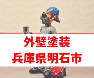 もっと簡単な外壁塗装 兵庫県明石市で安心の業者が探せるサービスの使い方