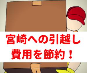 いつも使っている宮崎県への引越し料金 見積り相場を調べるテクニック。