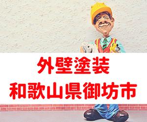 外壁塗装 和歌山県御坊市で安心の業者探しの季節がやってきたよ!