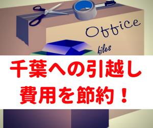 【時間なし!】千葉県への引越し料金 だいたいの費用相場を比較して安い業者を選ぶ!