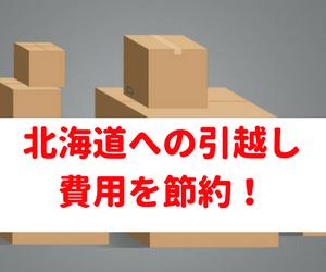 北海道への引越し料金 見積り相場を知る方法は、元気に働くあなたのミカタ!