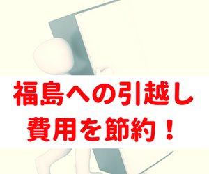 福島県への引越し料金 見積り相場を知らずに損をする?実は1分でわかるんですよ