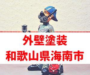 ぜったいに使いたい、おすすめの外壁塗装 和歌山県海南市で安心の業者探しサービス