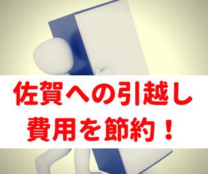 20代、30代、40代なら佐賀県への引越し料金をもっと安く!業者の費用相場は簡単にわかる