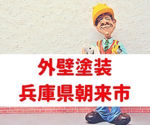 人気の外壁塗装 兵庫県朝来市で安心の業者探しサービス!その効果とは?