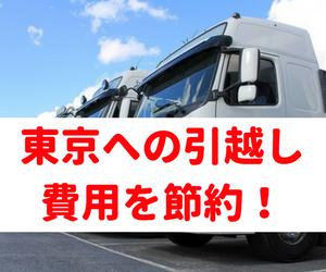 東京への引越し料金 見積り相場の真実。安い業者は簡単に調べられる!