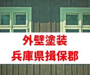 外壁塗装 兵庫県揖保郡で安心の業者選び。できる人はこのサービスを使ってます。