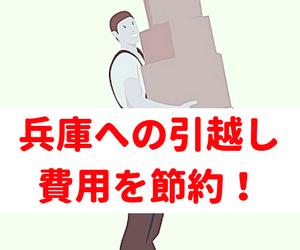 兵庫県への引越し料金 見積り相場がわかれば最安値がわかる!