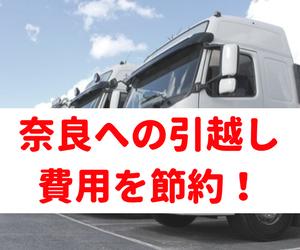 奈良県への引越し料金 安い業者を探せる見積りテクニック
