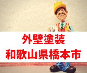 外壁塗装 和歌山県橋本市で安心の業者探しをする効率的な方法