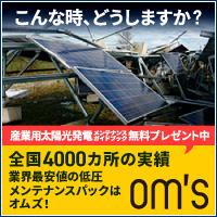 低圧太陽光発電システムをメンテナンスしてくれる頼れるサービスがあった!