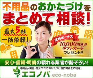 エコノバの口コミ評判はどう?不用品おかたづけ業者を無料見積もり査定