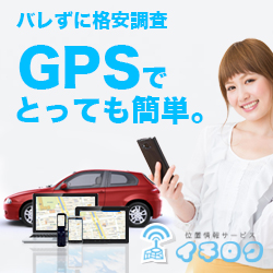 GPS発信機レンタルのイチロクを利用して浮気調査。口コミでも評価される理由とは?