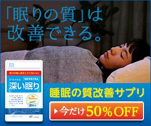 初めて明かす眠りの質を改善する睡眠サプリ 【アラプラス 深い眠り】の正体