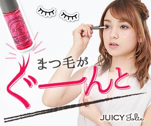 地元で評判の贅沢オーガニックまつ毛美容液「JUICY Jolie(ジューシージョリー)」(令和元年 [2019年])