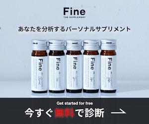 私がFine(ファイン) 無料診断で最適な液体サプリメント(令和元年 [2019年])を愛用する理由
