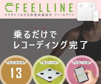 【FEELLINE】スマホと繋がる体重計の決め手