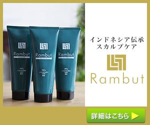 お金じゃ買えない「頭にノニを塗る」伝承スカルプケア【Rambut(ランブット)】!?