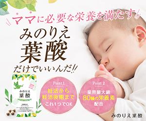 妊活女性の無添加葉酸サプリ【みのりえ葉酸】進化論