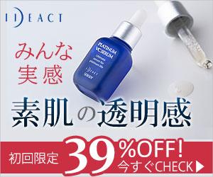 違いの分かる透明感美容液【プラチナVCセラム】