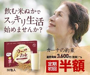 健康女性が食べる米ぬか【カーナの約束】を人より早く手に入れる