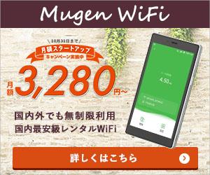 東京で出来る国内外でも無制限利用のwifi【Mugen WiFi】