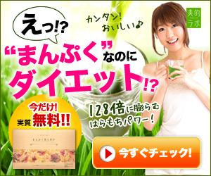 L-カルニチン青汁ダイエット「まんぷく美人青汁」の底力