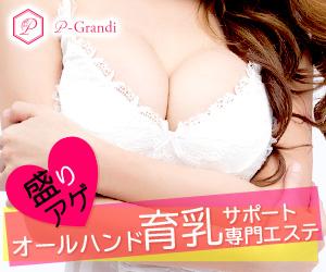 悲惨なミスをなくす育乳マッサージ専門サロン【p-Grandi】