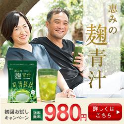 有機野菜と麹を配合「恵みの麹青汁」の真髄