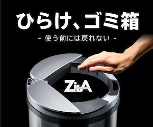 効率的なひらけ、ゴミ箱!!自動ゴミ箱の【ZitAジータ】の探し方