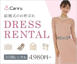結婚式パーティーのレンタルドレス・アイテム【Cariru(カリル)】プロジェクト