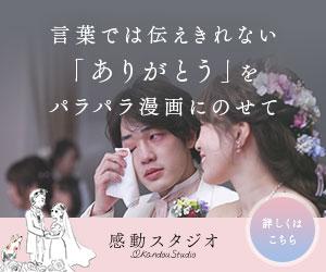 結婚式、記念日の演出にパラパラ漫画ムービー【感動スタジオ】バリエーション