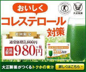 革新的な大正製薬のトクホの青汁「ヘルスマネージ大麦若葉青汁<キトサン>」