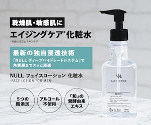 【男性用】乾燥肌・敏感肌に化粧水【NULL フェイスローション】の反逆