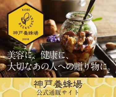 【神戸養蜂場】高品質なはちみつに先手を打つ