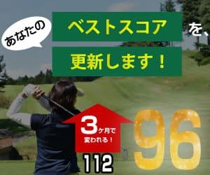 成功する人気ティーチングプロのゴルフレッスン動画見放題【ピタゴル】の秘密