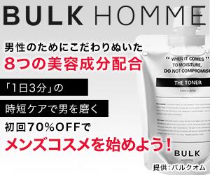 メンズコスメ BULK HOMME(バルクオム) 500円の新潮流